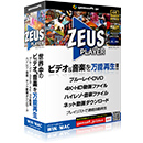 WINDOWS版 ZEUS PLAYER (直販)
