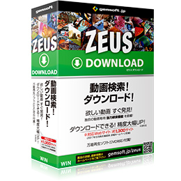 WINDOWS版 ZEUS DOWNLOAD (直販)