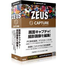 WINDOWS版 ZEUS CAPTURE (直販)