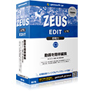 WINDOWS版 ZEUS EDIT LITE (直販)