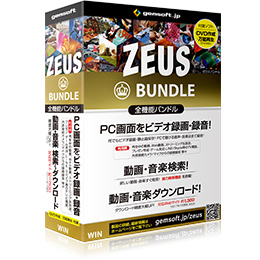 WINDOWS版 ZEUS BUNDLE (直販)