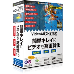 WINDOWS版 Video MONSTER (直販)