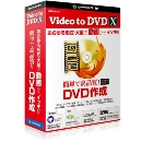 WINDOWS版 Video to DVD X (直販)