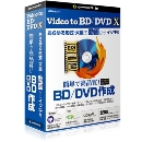 WINDOWS版 Video to BD/DVD X (直販)